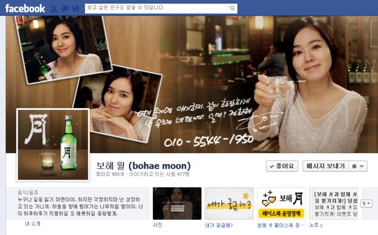 bohae_facebook
