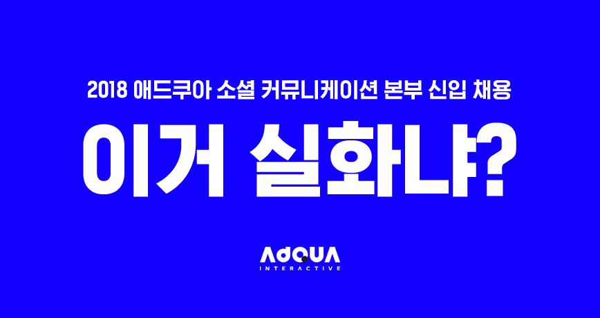 2018 애드쿠아 소셜 커뮤니케이션 본부 신입 채용